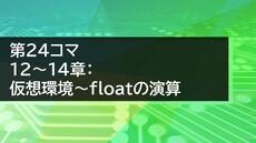第24コマ 12~14章:仮想環境~floatの演算